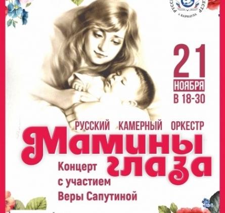 Мамины глаза   Русский камерный оркестр