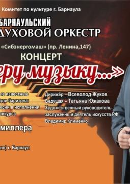 Подберу музыку   Барнаульский духовой оркестр