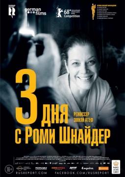 3 дня с Роми Шнайдер