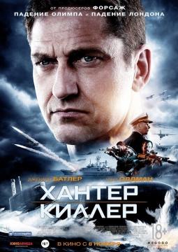 Хантер киллер