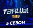 ТАНЦЫ ТНТ   5 сезон