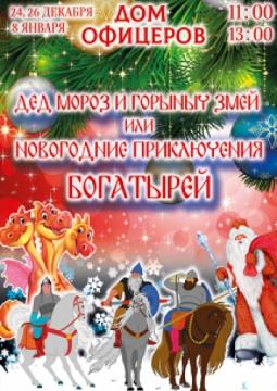 Дед Мороз и Горыныч Змей или новогодние приключения богатырей