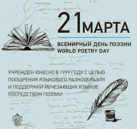 IV Молодёжный поэтический фестиваль