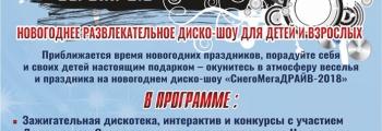 СнегоМегаДрайв