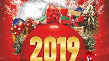 2019 год у ворот - юбилейный Новый год!