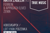 Ballantine's TRUE MUSIC в Новосибирске