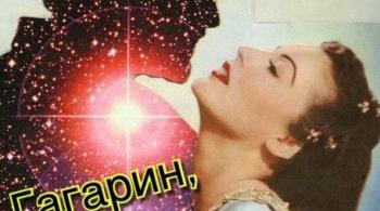 Гагарин, я вас любила