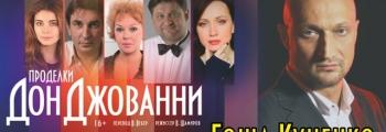 Проделки Дон Джованни   Театр МИЛЛЕНИУМ