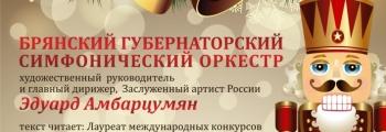 Щелкунчик | Брянский губернаторский симфонический оркестр