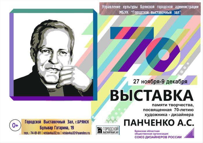 Выставка посвященная творчеству А.С. Панченко