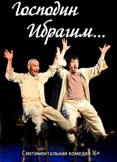 Ростов молодежный театр купить билет в орске афиша в драм театре