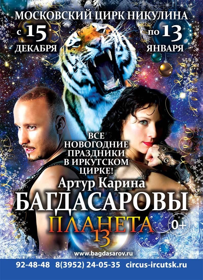 Как купить билеты в иркутский цирк афиша люберцы светофор расписание кино