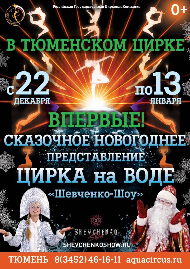Тюменский цирк купить билеты бронь билетов в кино киров