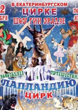 Новогоднее путешествие в Лапландию | Шоу Гии Эрадзе
