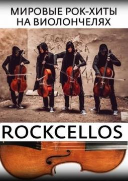ROCKCELLOS