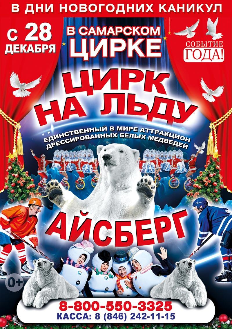 Купить билет в цирк на 30 декабря спектакль царство отца и сына купить билеты