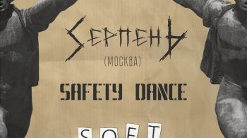 Серпень | Safety Dance | Soft Harm