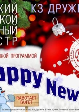 Городской эстрадный оркестр | Happy New Year