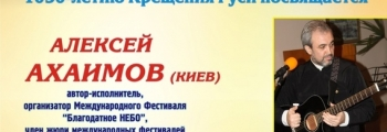 Алексей Ахаимов