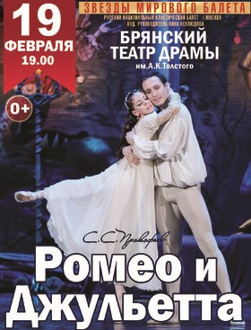 Ромео и Джульетта | балет