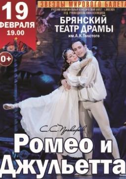 Ромео и Джульетта   балет