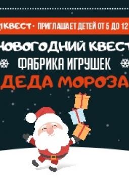 Фабрика игрушек Деда Мороза | Новогодний квест