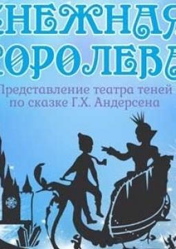 Снежная королева | Театр Старинный фонарь