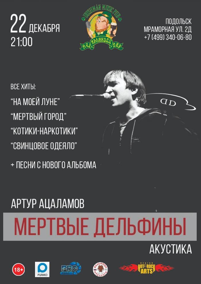 Купить билеты на концерт подольск афиша мариинский театр на февраль 2017