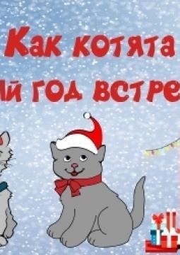 Как котята Новый год встречали