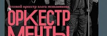 Оркестр мечты. Медь   Олег Меньшиков