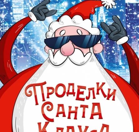 Проделки Санта Клауса | ТРЦ Гринвич