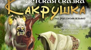Какрушка | Драматический Театр им.М Файзи