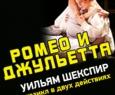 РОМЕО И ДЖУЛЬЕТТА | рок-опера