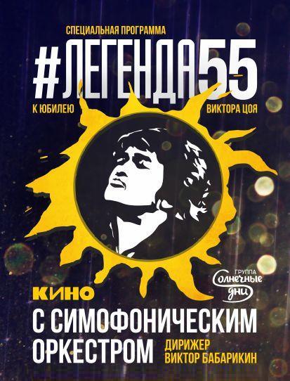 Легенда 55   песни группы КИНО с симфоническим оркестром