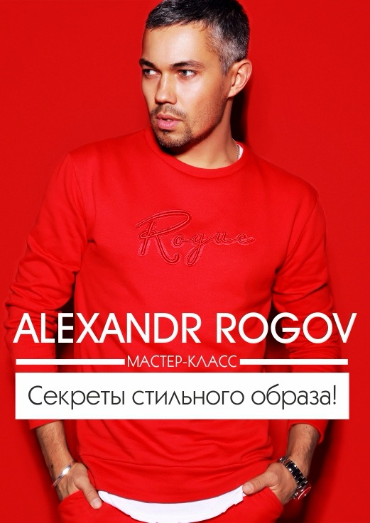 Александр Рогов | Модные тренды 2019