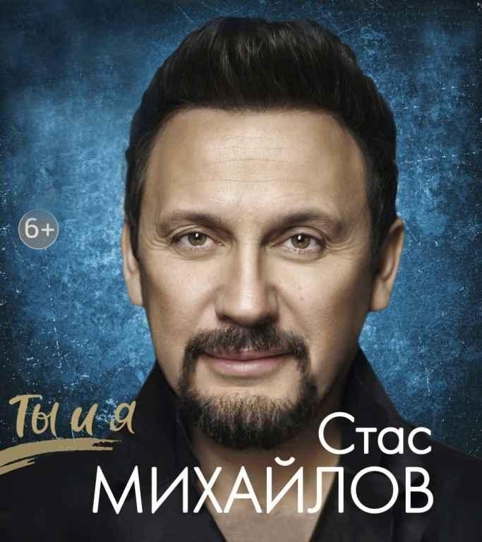 Куплю билет на концерт стаса михайлова в брянске группа звери билеты на концерт