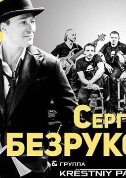 Сергей Безруков и Крестный папа