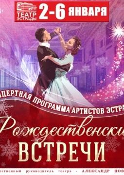 Рождественские встречи   Театр эстрады