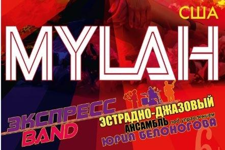 Mylah (Майла)