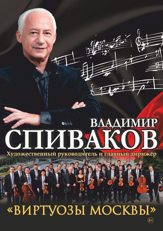 Билеты на концерты спивакова музей камня иваново цена билета