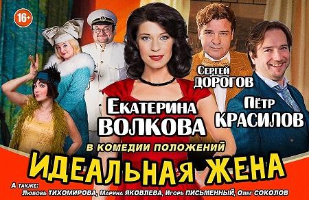 Купи билет зимний театр мираж кино афиша мурманск мираж