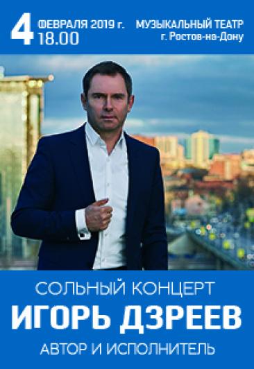 Игорь Дзреев