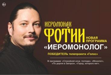 Иеромонах ФОТИЙ