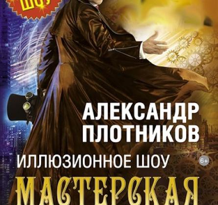 Мастерская волшебника