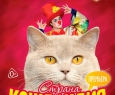 Московский театр кошек Ю.Куклачева