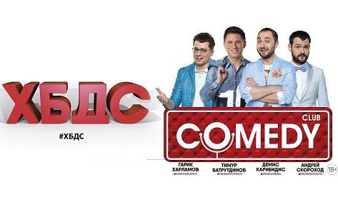Шоу камеди клаб купить билеты театры рига афиша