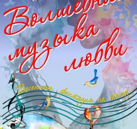 Волшебная музыка любви