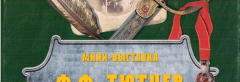 Ф.Ф. Тютчев. Писатель и офицер
