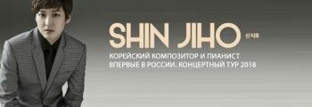 Shin Jiho
