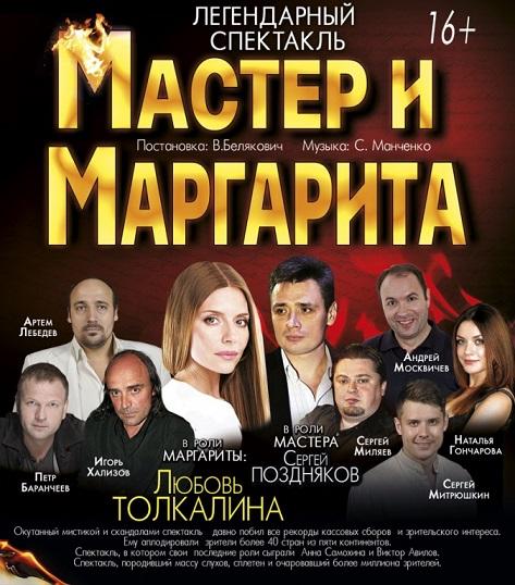 Театр имени окунева нижний тагил афиша билеты на концерт рамштайн в москве 2016 когда